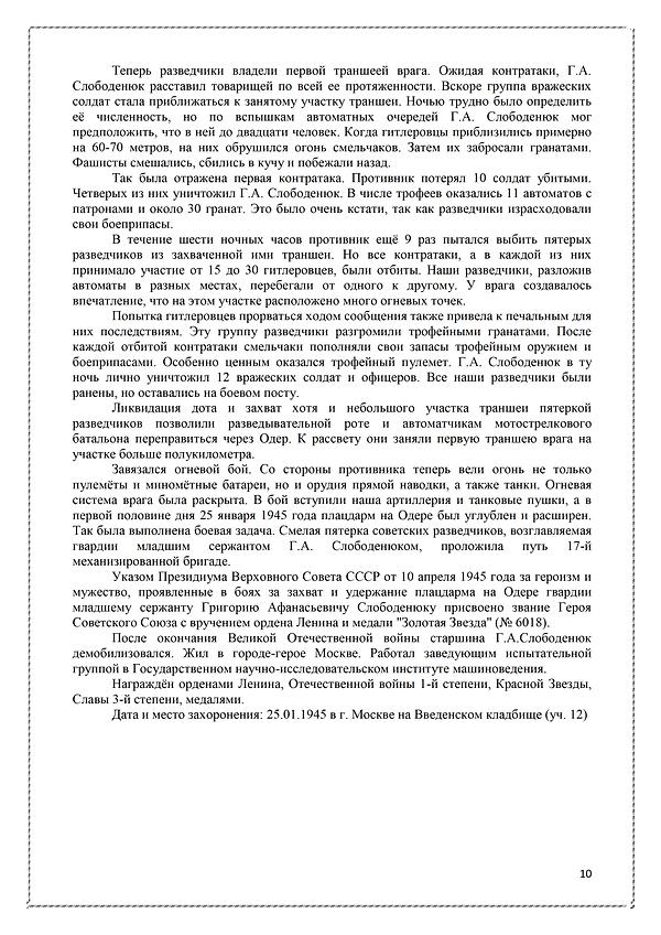 Слободенюк Григорий Афанасьевич 2