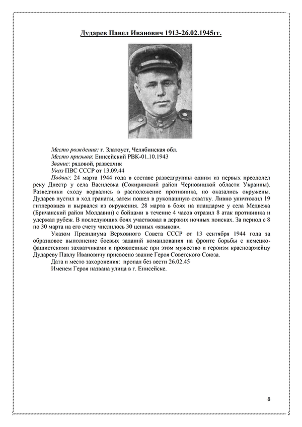 Дударев Павел Иванович
