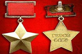 герой СССР