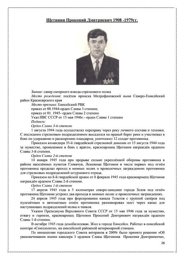 Щетинин Прокопий Дмитриевич 1