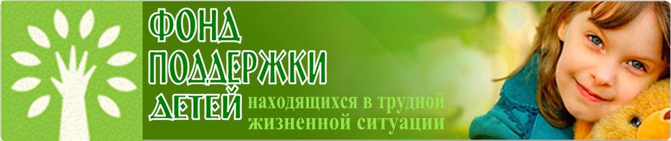 www_fond-detyam_ru.jpg