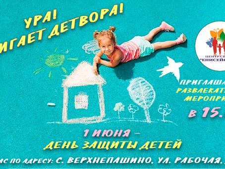 Приглашаем всех на День детства!