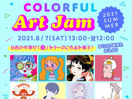 出展告知『Colorful Art Jam 2021 Summer』