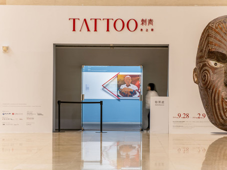 TATTOO Exhibit travels to Taiwan's Kaohsiung Museum of Fine Arts