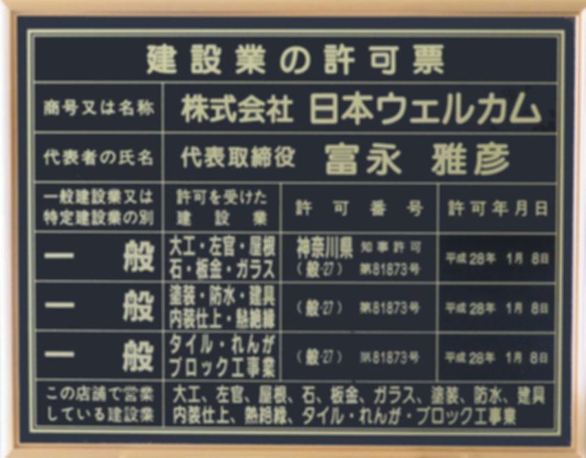 建設業の許可票.jpg