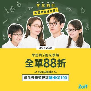 20200903_studentoffer-3.jpg