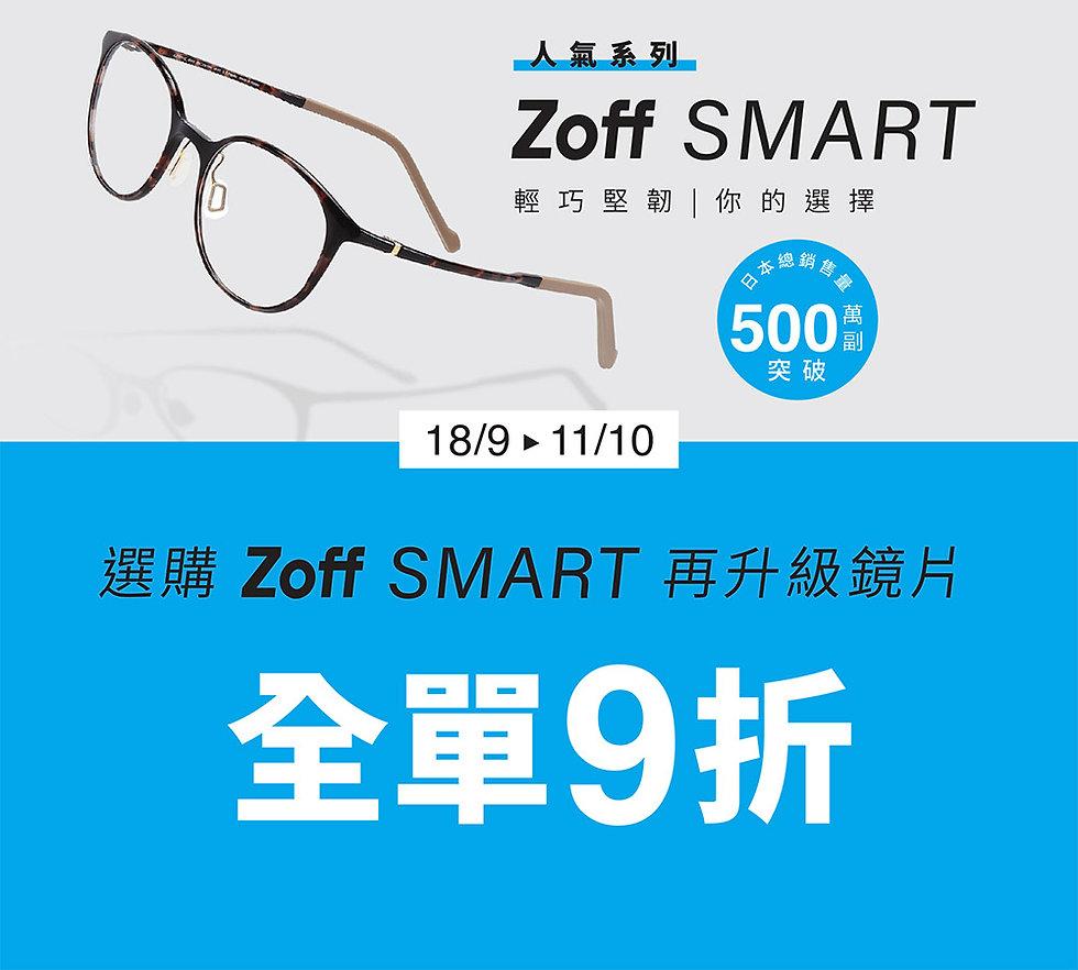 20200918_smartupgrade-web.jpg