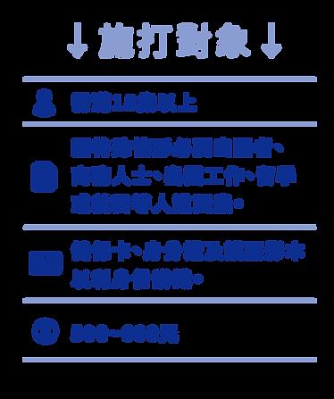 0520防疫網站_工作區域 1 複本 3.png
