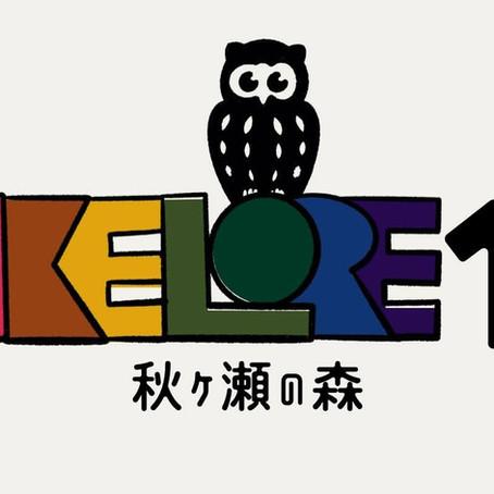 週末は秋ヶ瀬の森 バイクロア10でお会いしましょう!