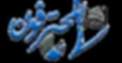 شعار المكتب .png
