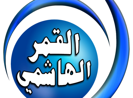 تدشين قناة اليوتيوب الرسمية لقناة القمر الهاشمي الفضائية