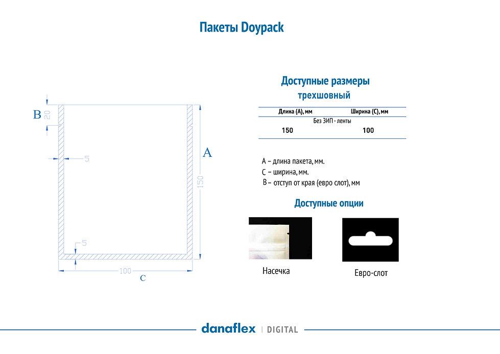 Пакеты от Danaflex Digital_SPECTR_RET-11