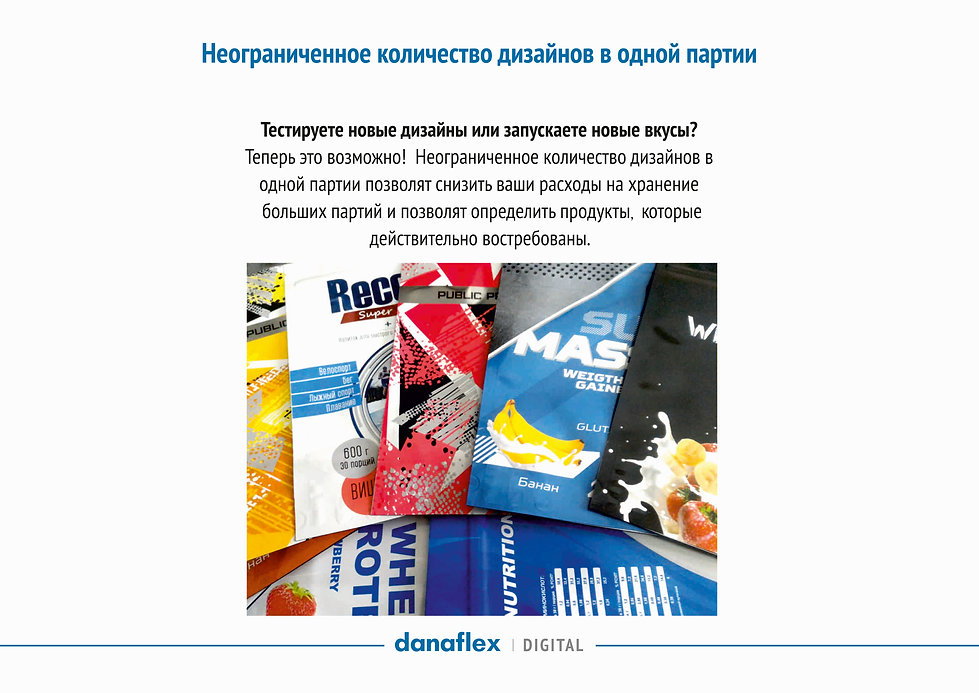 Пакеты от Danaflex Digital_SPECTR_RET-4.