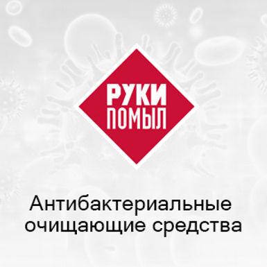 Антибактериальные очищающие вещества