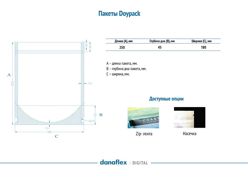 Пакеты от Danaflex Digital_SPECTR_RET-9.