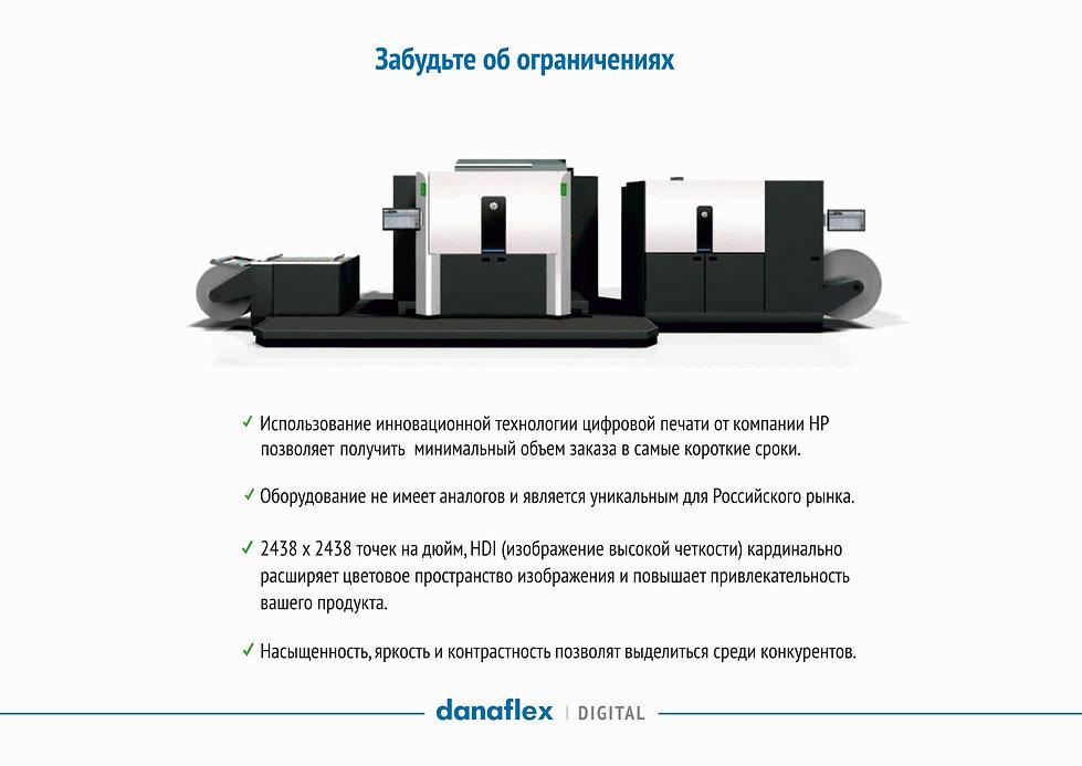 Пакеты от Danaflex Digital_SPECTR_RET-3.
