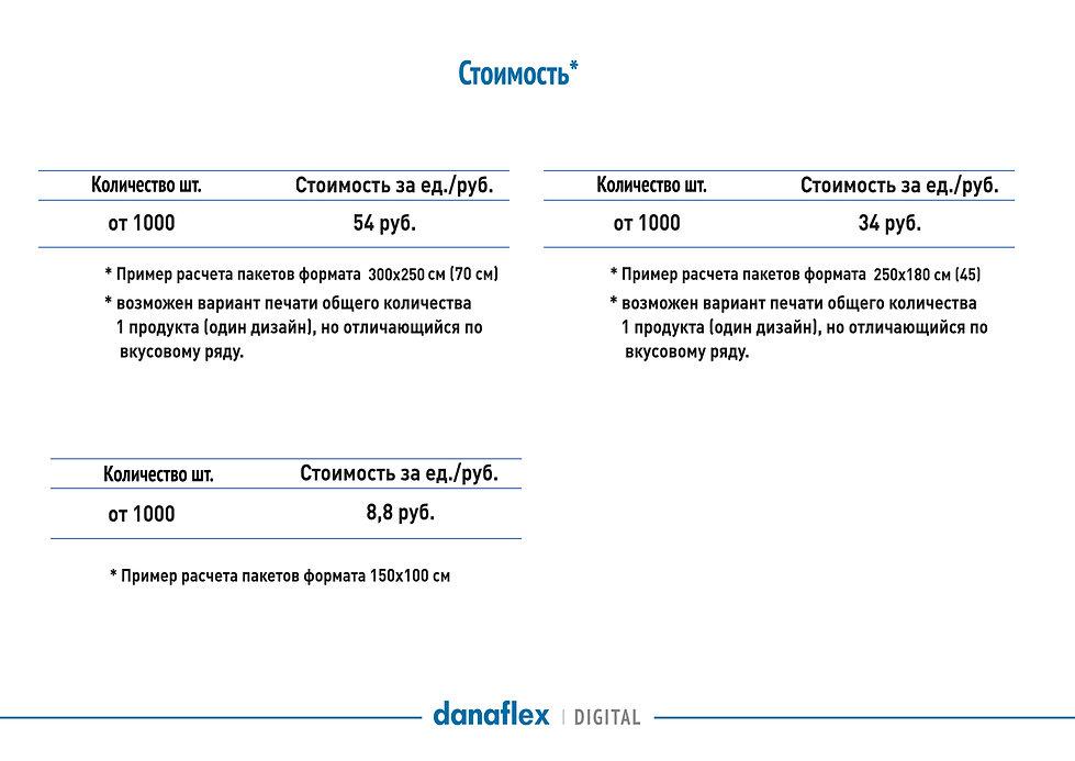 Пакеты от Danaflex Digital_SPECTR_RET-15