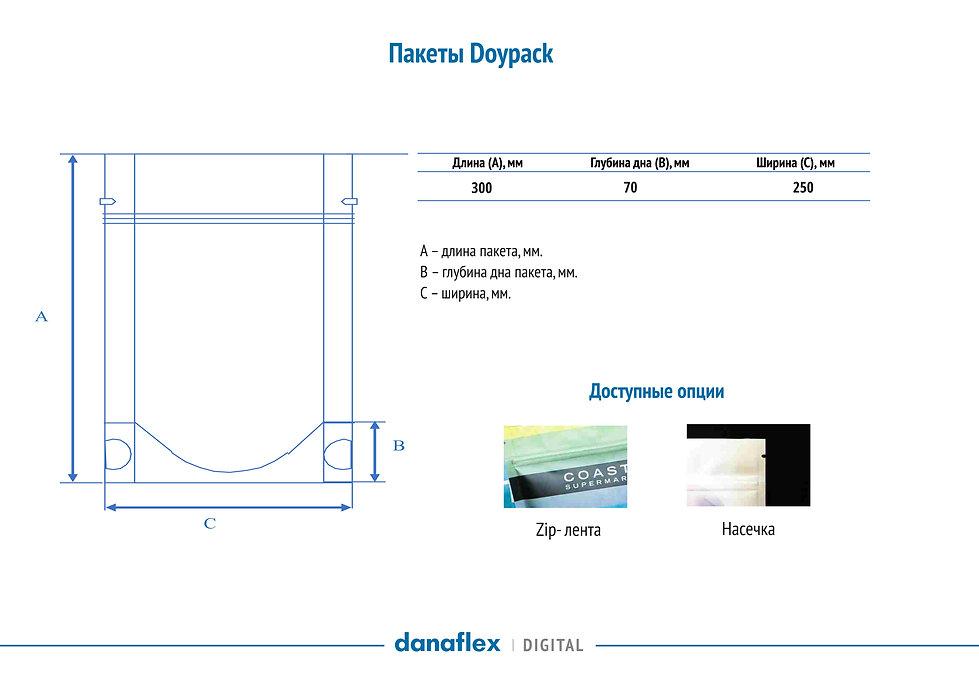 Пакеты от Danaflex Digital_SPECTR_RET-6.
