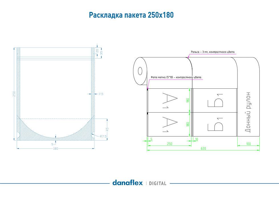 Пакеты от Danaflex Digital_SPECTR_RET-10