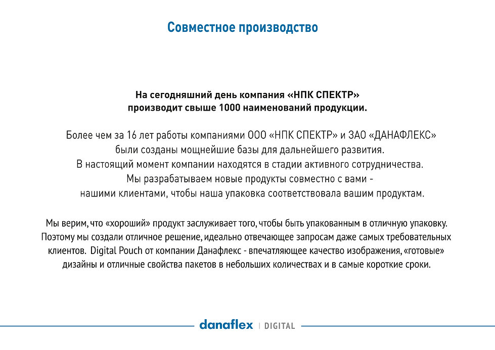 Пакеты от Danaflex Digital_SPECTR_RET-2.