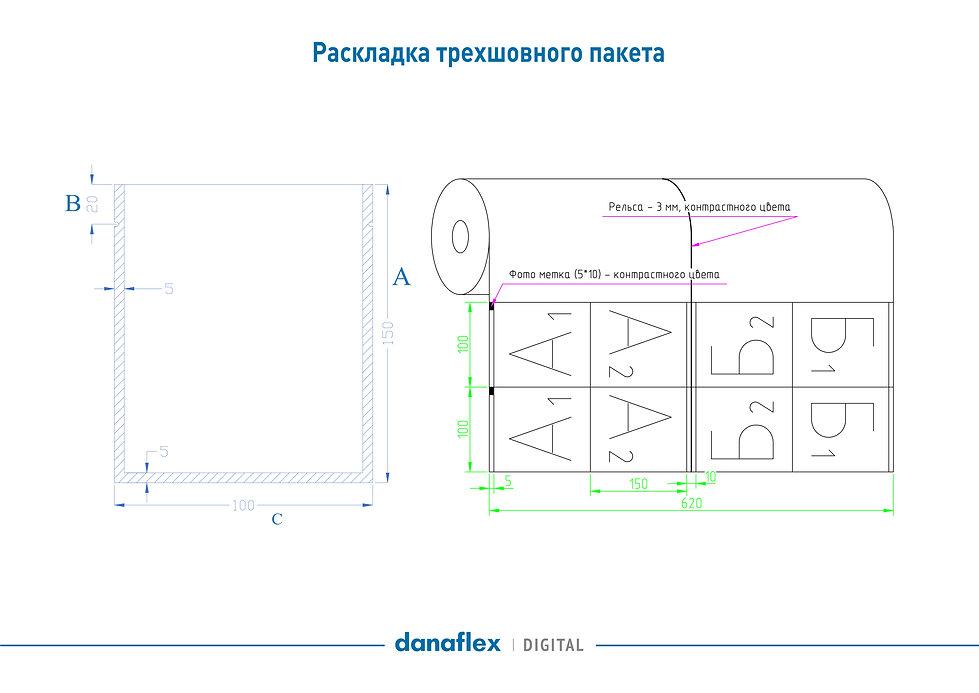 Пакеты от Danaflex Digital_SPECTR_RET-12