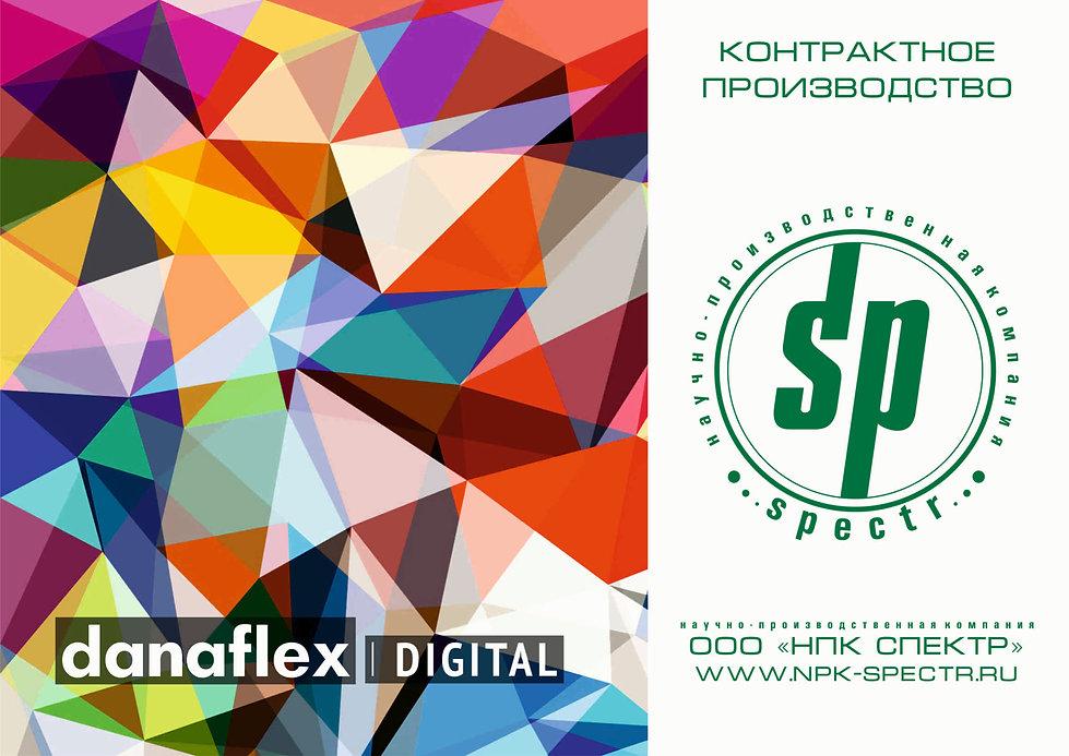 Пакеты от Danaflex Digital_SPECTR_RET-1.