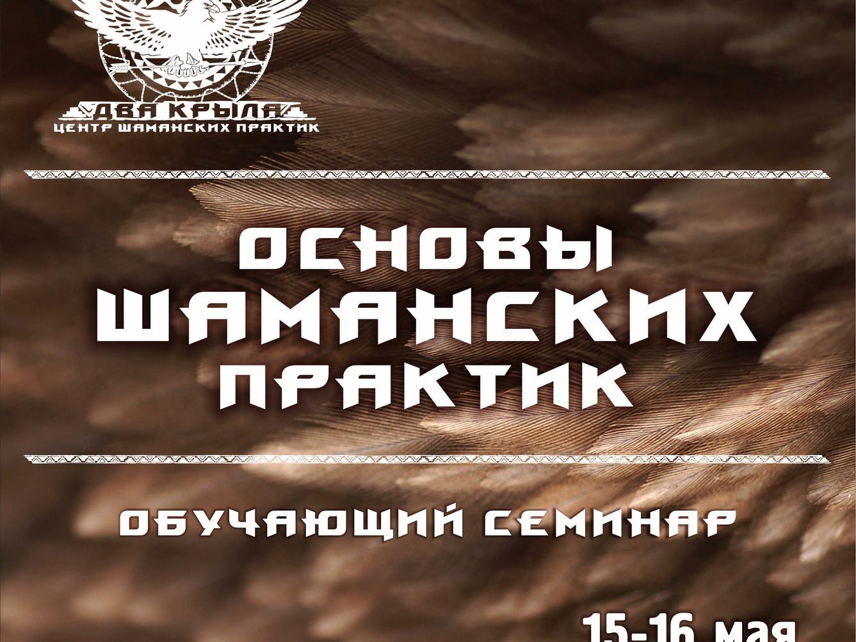 """Семинар """"Основы шаманских практик"""""""