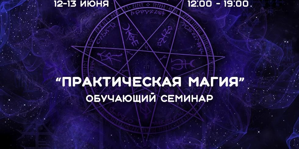 """Семинар """"Практическая магия"""""""