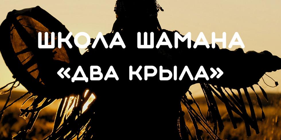 """Школа шамана """"Два крыла"""""""