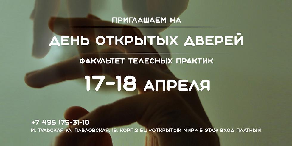 """День открытых дверей факультета """"Телесных практик"""" (Второй день)"""