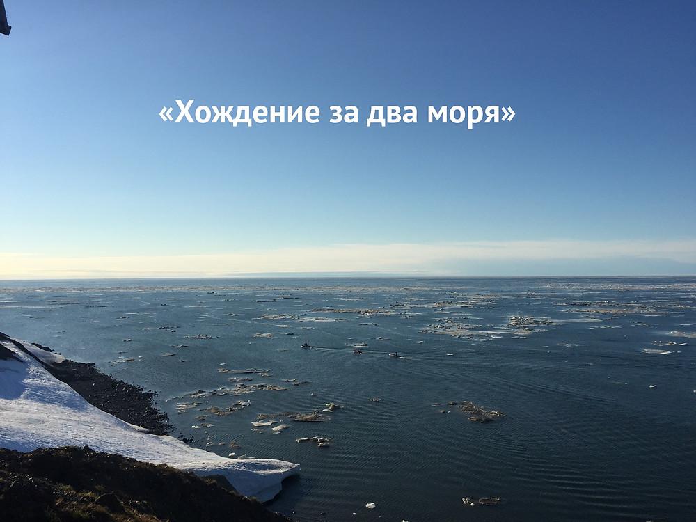 """""""Хождение за два моря"""" - фильм Арктика-2016"""