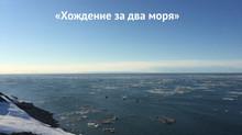 """Фильм Арктика - """"Хождение за два моря..."""""""