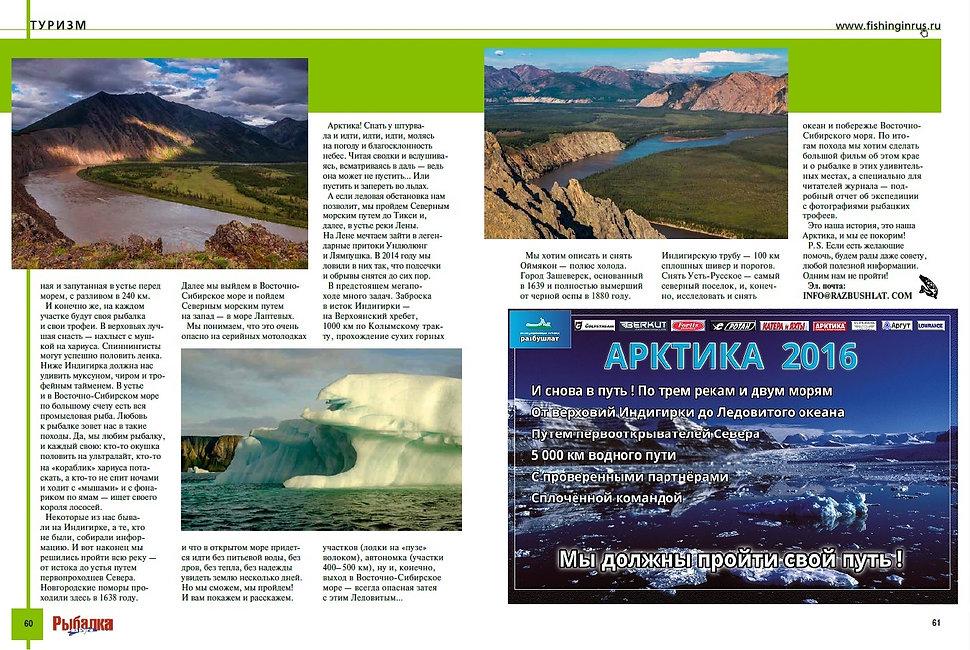 журнал Рыбалка на руси апрель 2016