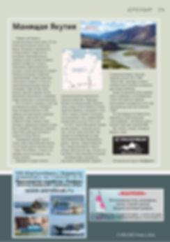 Журнал Катера и яхты об Экспедиции Арктика-Индигирка-2016