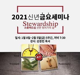 stewardship2.jpg