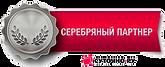 Серебряный партнер СуточноРу 2020