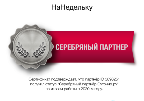 Сертификат за 2020 год Суточно.ру