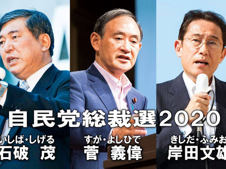 総裁選挙は石破候補を支持してきましたが、今回は菅候補を支持します。その理由を述べます。