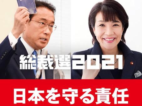 総裁選は岸田候補に投票します