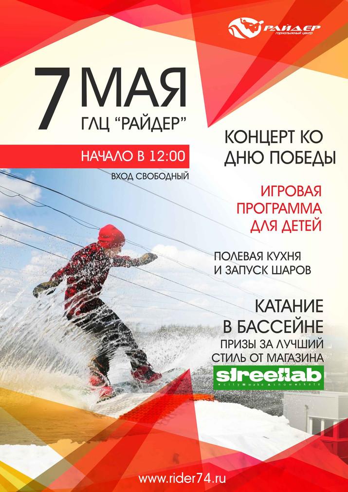 в ГЛЦ Райдер пройдет праздничное мероприятие, посвященное 72-летию Победы в Великой Отечественной во