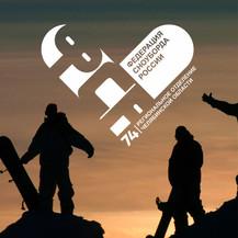 """Региональное отделение """"Федерации сноуборда России"""" в Челябинской области получила аккредитацию."""