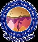 สมาคมแพทย์ผิวหนัง logo_edited.png