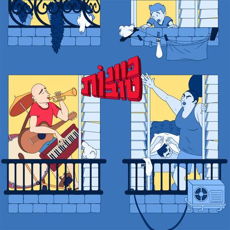 "Cover for ""Good Intentions"" Israeli music Album"