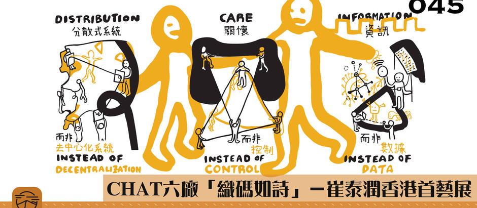 【CHAT 六廠「織碼如詩」 ——崔泰潤香港首藝展】