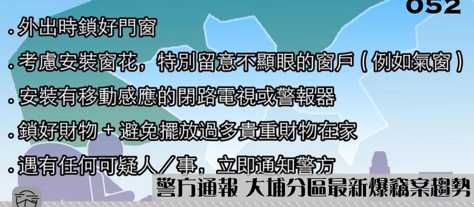 【警方通報 大埔分區最新爆竊案趨勢】