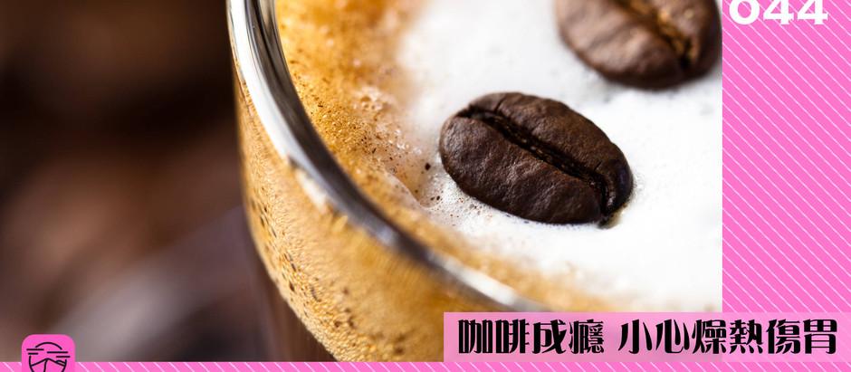 【咖啡成癮 小心燥熱傷胃】