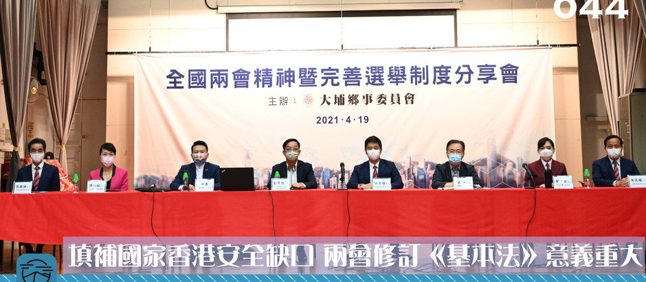 【填補國家香港安全缺口 兩會修訂《基本法》意義重大】