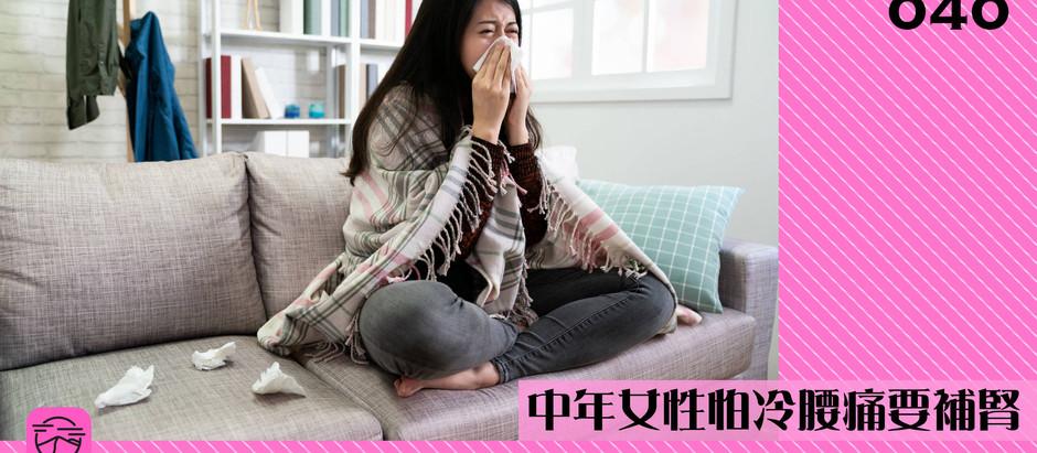 【中年女性怕冷腰痛要補腎】