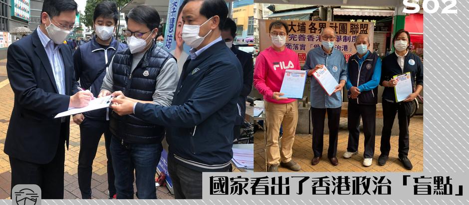 【國家看出了香港政治「盲點」】
