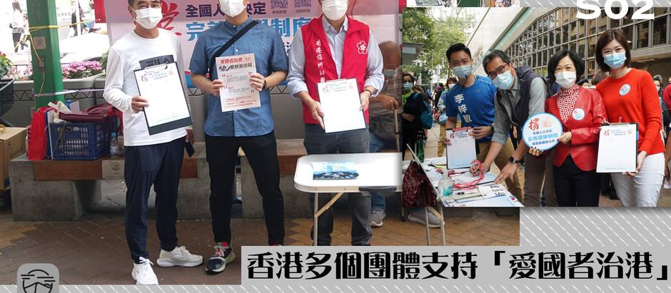 【香港多個團體支持「愛國者治港」】